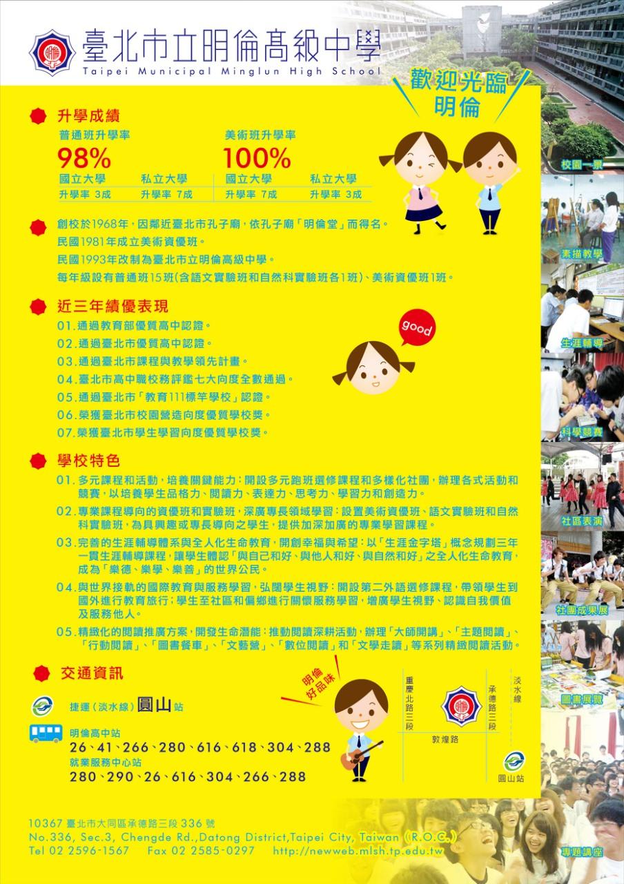 105招生海報